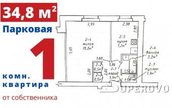 Продам 1-комнатную квартиру в Барановичах Парковая