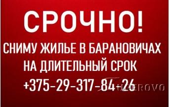Сниму жилье в Барановичах недорого на длительный срок