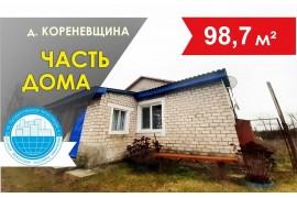 Продам часть дома в Ляховичском районе