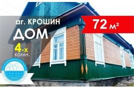 Продам домв Барановичском районе агрогородок Крошин