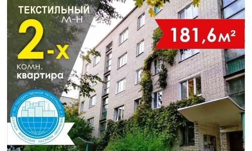 Продам 2-комнатную квартиру в Барановичах Текстильный м-н