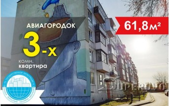 Продам 3-комнатную квартиру в Барановичах  Авиагородок