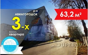 Продам 3-комнатную квартиру в Барановичах в авиагородке