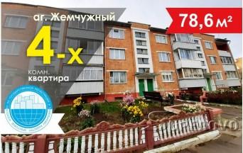 Продам 4-комнатную квартиру в Барановичском районе аг. Жемчужный