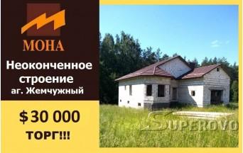 Продам неоконченное строение жилого дома в аг. Жемчужный Барановичского района