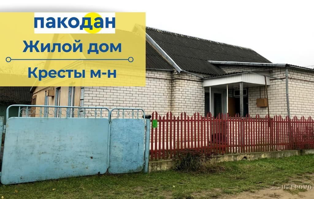 Продам  дом в Барановичах в тихом месте пер. Вербный