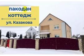 Продам-Обменяю коттедж с баней в Барановичах