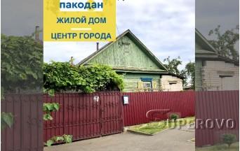 Продам дом в Барановичах в тихом центре ул. Лисина