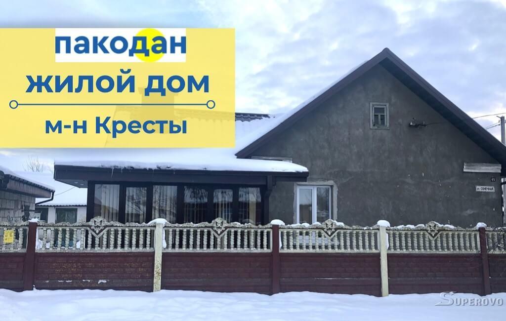 Продам  дом в Барановичах ул. Солнечная