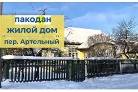 Продам  дом в Барановичах пер. Артельный