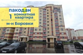 Продам 1-комнатную квартиру в Барановичах в Боровках ул. Домейко