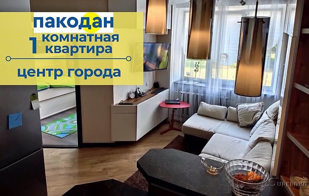 Продам эксклюзивная квартира в центре города Барановичи