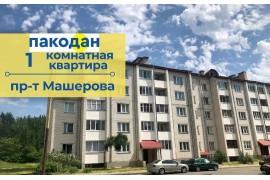 Продам 1-комнатную квартиру в Барановичах проспект Машерова