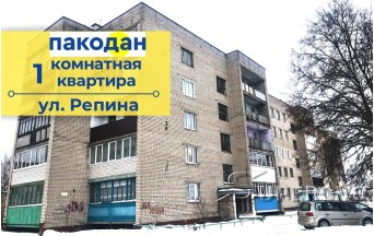 Продам 1-комнатную квартиру в Барановичах ул. Репина