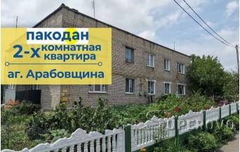 Продам 2-комнатную квартиру аг. Арабовщина Барановичский район
