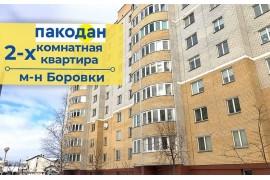 Продам 2-комнатную квартиру в Барановичах в Боровках новостройка