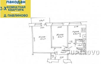 Продам 2-комнатную квартиру в Павлиново Барановичский район или Обменяю
