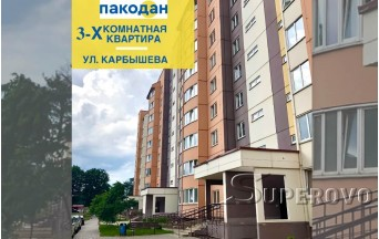 Продам 3-комнатную квартиру в Барановичах в новостройке в центре города