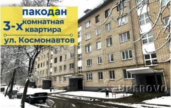 Продам 3-комнатную квартиру в Барановичах на Текстильном мкр ул. Космонавтов