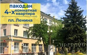 Продам 4-комнатную квартиру в Барановичах в самом центре