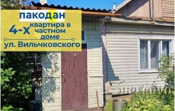 Продам 4-комнатную квартиру в Барановичах в частном доме ул. Вильчковского