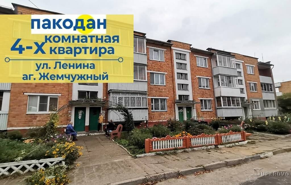 Продам 4-комнатную квартиру в Барановичcком районе аг.Жемчужный