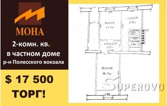 Продам 2-комнатную квартиру в частном доме в Барановичах в районе Полесского вокзала