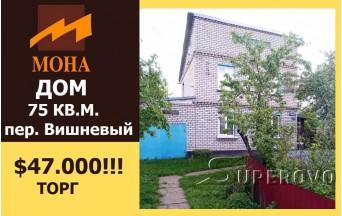 Продам дом в Барановичах в районе 50 лет ВЛКСМ