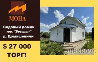 Продам садовый домик мансардного типа в Барановичском районе тов. Ветеран