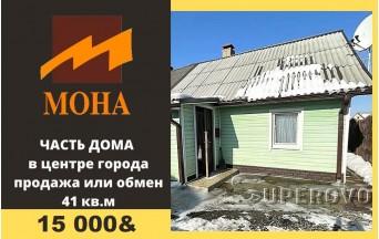 Продам часть дома в Барановичах в центре города