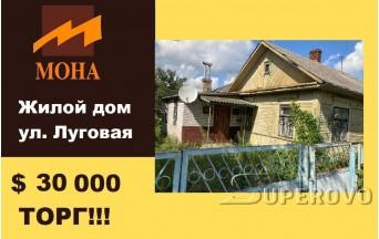 Продам дом в Барановичах ул. Луговая (ТЭЦ)