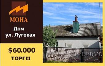 Продам  дом в Барановичах ул. Луговая