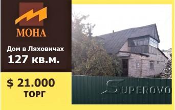 Продам дом в Ляховичах