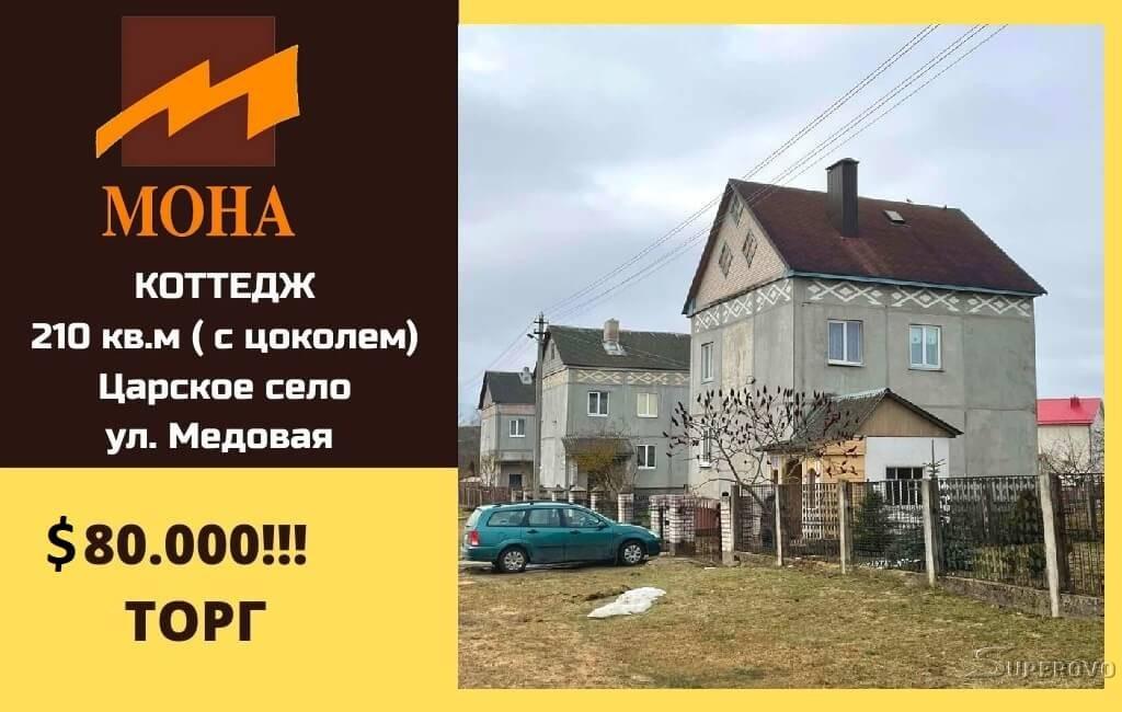 Продам коттедж в Барановичах Царское село