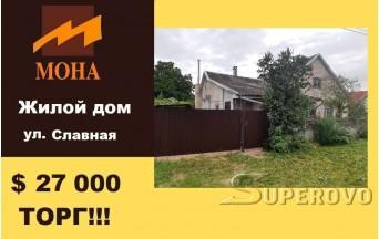Продам  дом в Барановичах ул. Славная