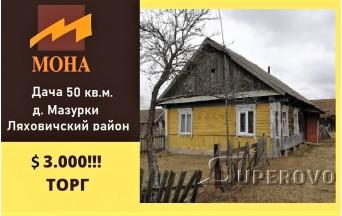 Продам дачу в Ляховичском районе д.Мазурки