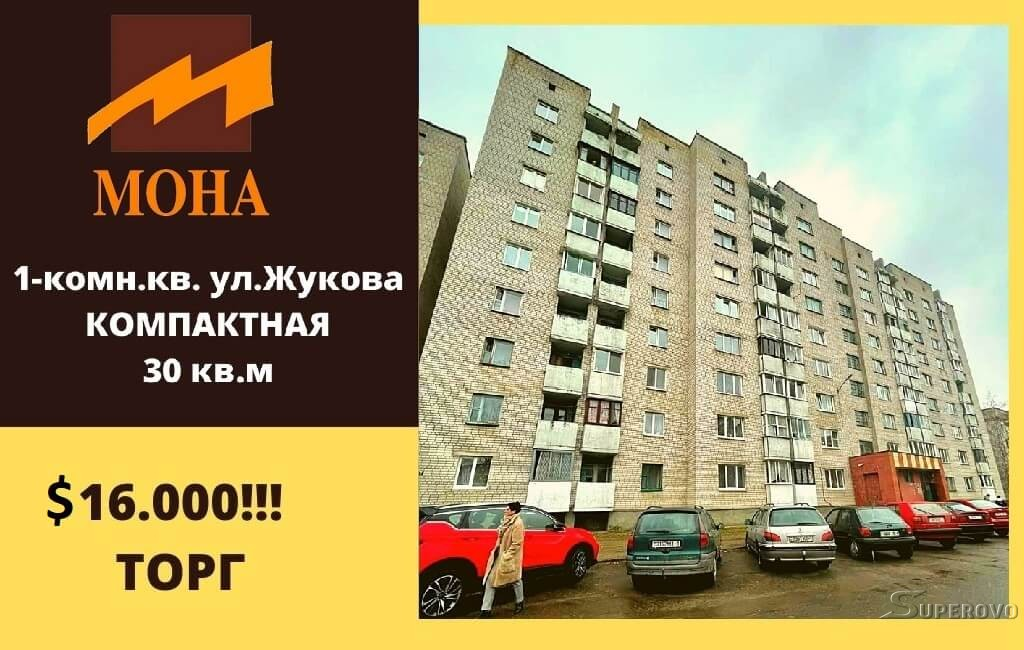 Продам 1-комнатную квартиру в Барановичах в Северном по Жукова СРОЧНО!