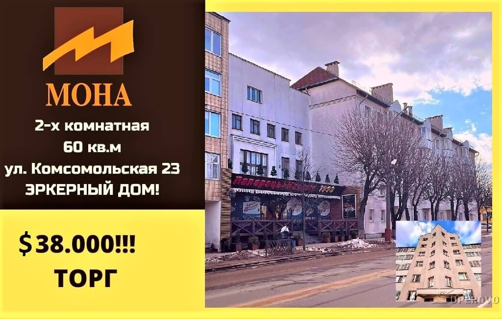 Продам 2-комнатную квартиру в Барановичах в центре  ул. Комсомольская
