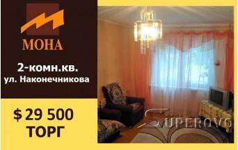 Продам 2-комнатную квартиру в Барановичах ул. Наконечникова
