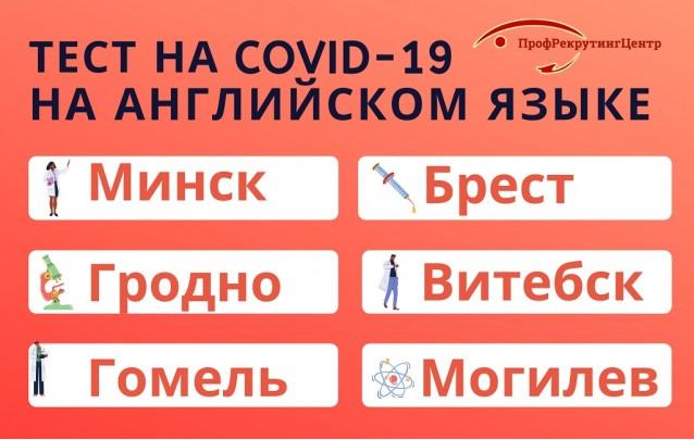 Где  в Беларуси сделать экспресс-тест на COVID-19