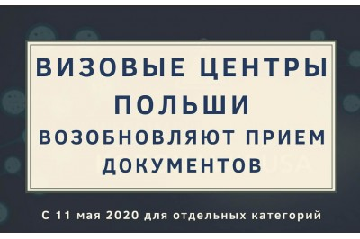 Визовые центры Польши в Гродно, Бресте, Минске возобновляют прием документов с 11 мая 2020