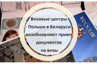 Визовые центры Польши в Беларуси возобновляют прием документов на визы