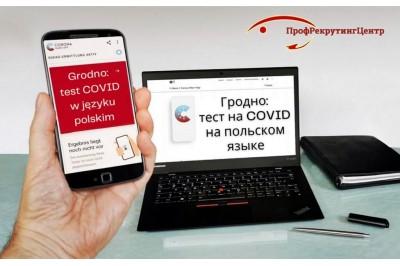 Результаты теста на COVID в Гродно делают уже и на польском языке