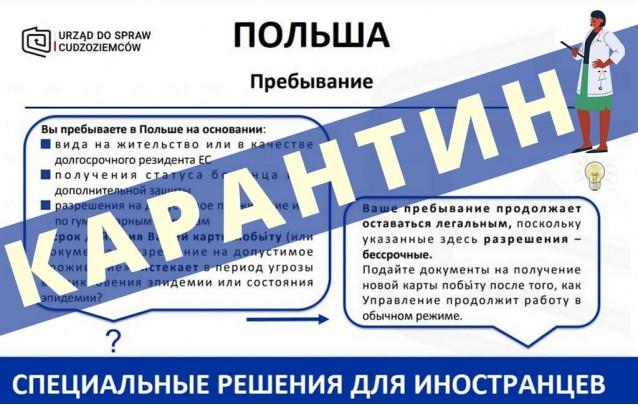 Карантин в Польше: специальные решения для иностранцев