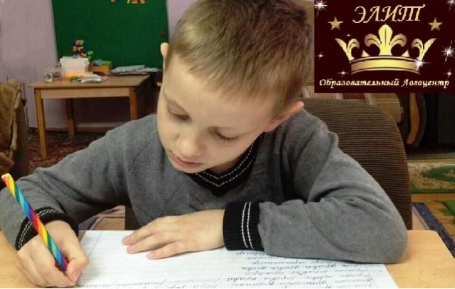 Подготовка к школе в Барановичах с образовательным Логоцентром Элит