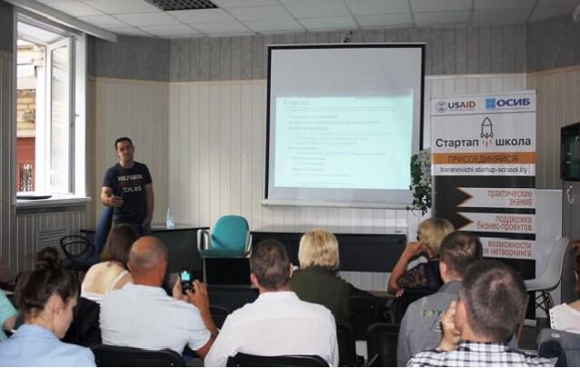 Войтулевич, Волошин, Микулич - в Барановичах впервые прошел тройной митап для предпринимателей и стартаперов